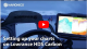 How to set up Navionics charts on Lowrance HDS Carbon | VIDEO